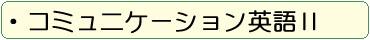 コミュニケーション英語Ⅱ