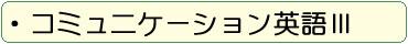 コミュニケーション英語Ⅲ