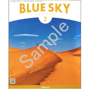 啓林館:806 BLUE SKY English Course 2